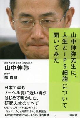 『山中伸弥先生に、人生とiPS細胞について聞いてみた』(山中伸弥・緑慎也著、講談社)