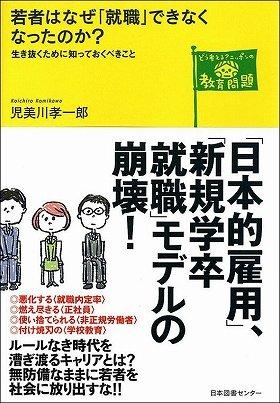 『若者はなぜ「就職」できなくなったのか』(児美川孝一郎著、日本図書センター)