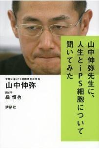 『山中伸弥先生に、人生とiPS細胞について聞いてみた』