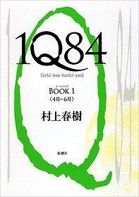 村上春樹『1Q84』(新潮社)