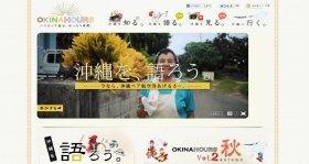 OKINAHOURS (オキナワーズ)Vol.2 秋号