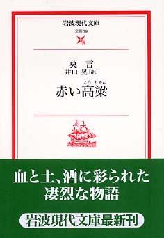 『赤い高梁』(莫言著・井口晃訳、岩波現代文庫)