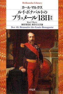 『ルイ・ボナパルトのブリュメール18日』(カール・マルクス著、平凡社ライブラリー)