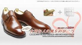 「コロンブス 大切な人の靴をみがこう」キャンペーン