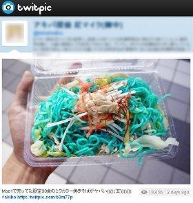 Twitterに購入者が投稿した「痛焼きそば」の写真。16日現在2万回近く閲覧されていた