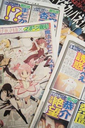 ボリュームとバラエティ豊かな内容に、ファンからも驚きの声が出ている「まどか☆マギカ特別号」