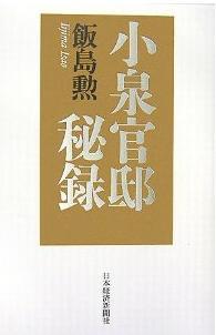 『小泉官邸秘録』