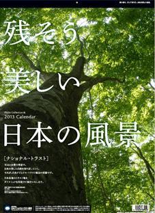 「日本ナショナル・トラスト協会」の2013年「トラスト・カレンダー」
