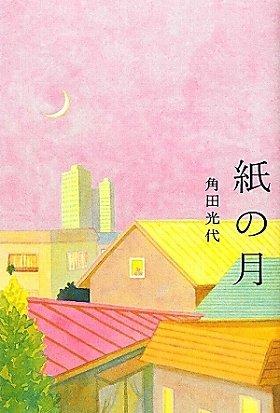 『紙の月』(角田光代著、角川春樹事務所)