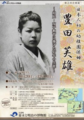 10月20日から開催される豊田芙雄展。彼女を取り上げた展覧会は初の試みだという