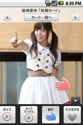 写真は、姫崎愛未さんのカード