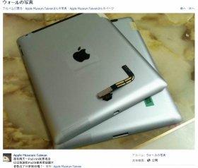 「流出」した第4世代iPadと見られる写真