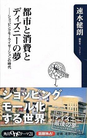 『都市と消費とディズニーの夢』(速水健朗著、角川oneテーマ21)