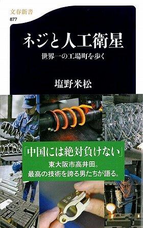『ネジと人工衛星』(塩野米松著、文春新書)