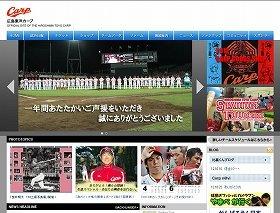 広島東洋カープのホームページ