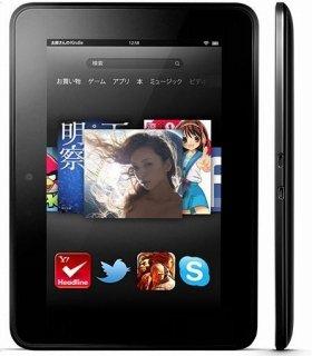 ついに登場したアマゾン「Kindle Fire HD」