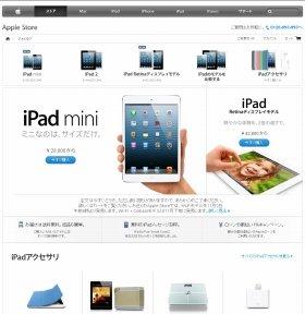 ついに予約が始まったiPad mini&第4世代iPad