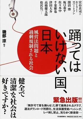 『踊ってはいけない国、日本』(磯部涼編著、河出書房新社)