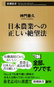 『日本農業への正しい絶望法』(神門善久著、新潮新書)