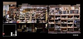 「立花隆の書棚」(2012年11月5~11日) (C)薈田純一