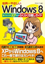 『世界一やさしいWindows 8 誰でもできるXPからのらくらく引越しガイド』(中谷仁著、新人物往来社)
