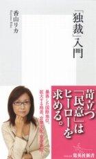 『「独裁」入門』(香山リカ著、集英社新書)