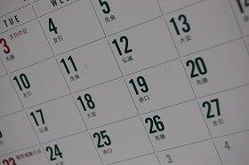 「いい●●の日」だらけの11月(イメージ)