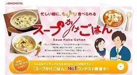 「スープかけごはん」NO.1コンテスト
