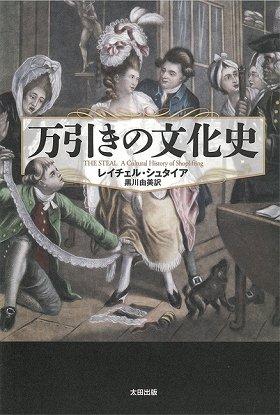 『万引きの文化史』(レイチェル・シュタイア著、太田出版)
