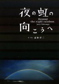 『夜の虹の向こうへ』
