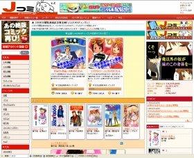 赤松健さんが運営する電子書籍サイト「Jコミ」。作者の了解の元、絶版作品を広告付きで無料配信している