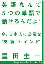 『英語なんて5つの単語で話せるんだよ! 今、日本人に必要な