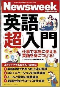 『ニューズウィーク日本版ペーパーバックス 英語超入門 仕事で本当に使える英語を身につける!』