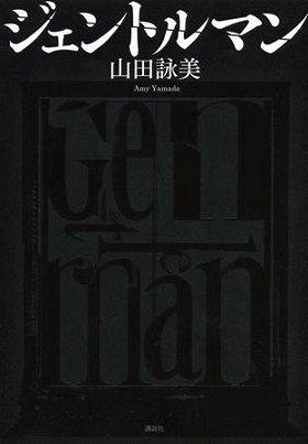 第65回野間文芸賞に輝いた『ジェントルマン』(山田詠美著、講談社)