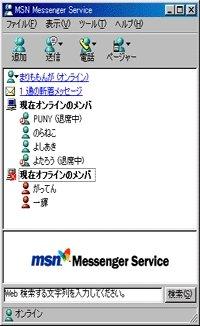MSNメッセンジャー時代の「Windows Live メッセンジャー」
