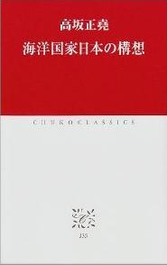 「海洋国家日本の構想」