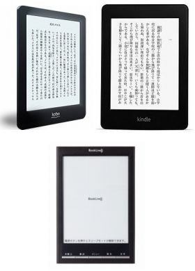 激しい価格競争を繰り広げる電子書籍端末。左上から「kobo glo」「Kindle Paperwhite」「Lideo」