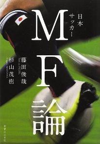 『日本サッカーMF論』