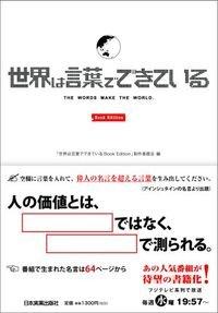 『世界は言葉でできている Book Edition』(日本実業出版社)