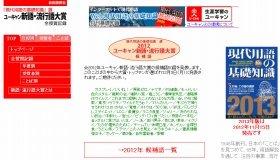 「『現代用語の基礎知識』選 ユーキャン新語・流行語大賞」公式サイトより