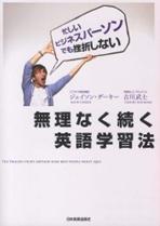『無理なく続く英語学習法』