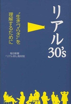 『リアル30's』(毎日新聞社)