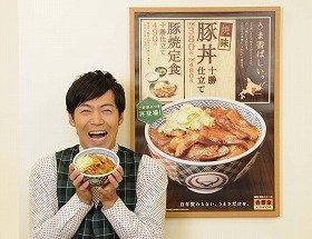 「焼味豚丼 十勝仕立て」を食べた東貴博さん