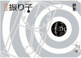 『振り子』(鉄拳、小学館)