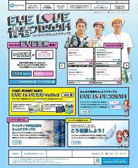 「EYE LOVE青春プロジェクト」サイト