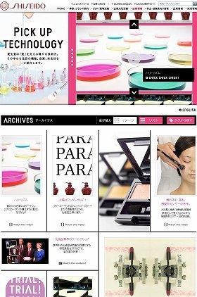 ピックアップテクノロジーのサイト画面