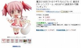 妙な形で注目が…… (C)Magica Quartet/Aniplex・Madoka Partners・MBS (C)Magica Quartet/Aniplex, Madoka Partners, MBS