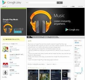 Google Play Musicは2万曲を無料でクラウドに保存・再生が可能だ
