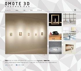 「OMOTE 3D SHASHIN KAN」ホームページ