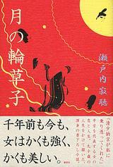 『月の輪草子』